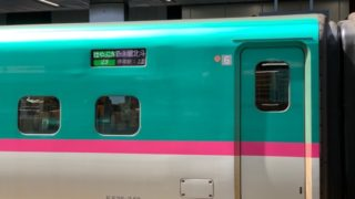介護帰省、3割引で乗る新幹線、旅を楽しむ私の新幹線アルアル。