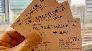 京急、みさきまぐろ切符で行く、旅気分~楽しむ、ちょっとムッ(*_*)としましが(笑)