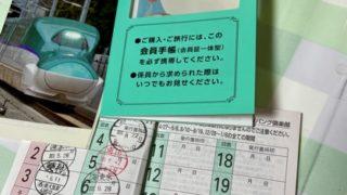 Goto前でも、割引だらけで新幹線でペットと帰省。