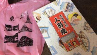 ペットと東海道新幹線3割引で乗車、デパ地下に滑りこみ、本日はケアマネと母の介護作戦会議、