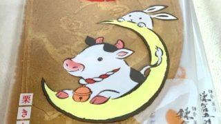 今だけ売ってる鎌倉半月の新味、幸せ、1月のコロナ対応ルーティンワーク。