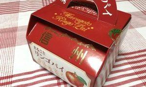 夫婦は、割れ鍋に綴じ蓋ですが、長野リンゴパイ美味しいです