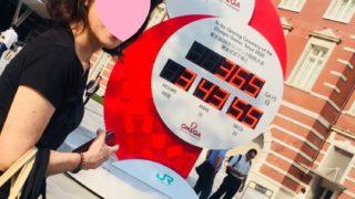 ちょっと恥ずかしい検査に行く、オリンピックまで365日!