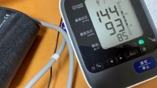 血圧、下げました!友人はタイヤ太の20インチ自転車で健康生活です。