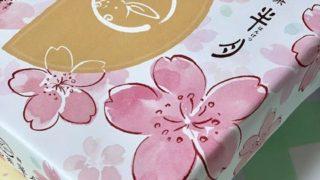 今だけ期間限定、鎌倉半月、さくら茶、ゲット。