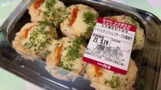 成城石井でリピ買い、初買い、ワンコインで鶏焼売(=゚ω゚)ノ