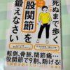 股関節本、読んでやってみたら・・・タキミカさんと同じ、ミナミジサイチョウ