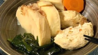 成城石井の筍、いつ食べても美味しい。事故防衛のこと