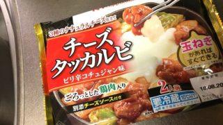 横浜の点滴中毒死の事件、看護師に聞いてみた・・・・お手軽チーズタッカルビ