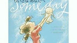 母の日プレゼント、何にしよう・・娘に贈る大好きな大切な本です。