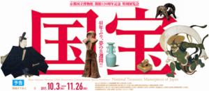 夫婦仲がよければ、「そうだ、京都にいこう」なんだけど・・・博物館120周年展覧会
